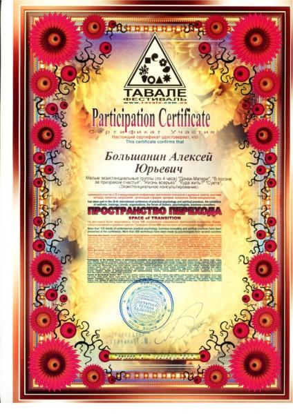 Сертификат Товале