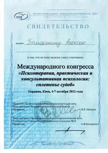 Сертификат ППЛ