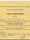 Сертификат Вильнюсского республиканского центра психического здоровья