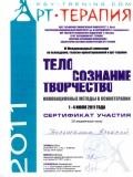 Сертификат Ялтинской НПК