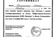 Сертификат РГУ