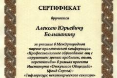Сертификат Московской НПК