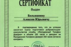 Сертификат РПЦО