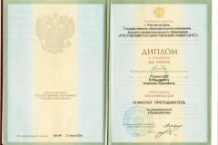 Диплом РГУ