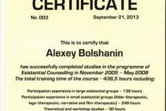 Сертификат IPEC