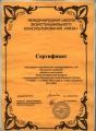 Сертификат МИЭК?????????? ????