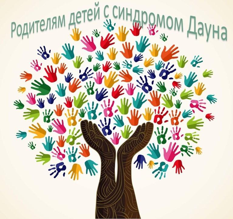 Группа психологической поддержки родителям детей с синдромом Дауна
