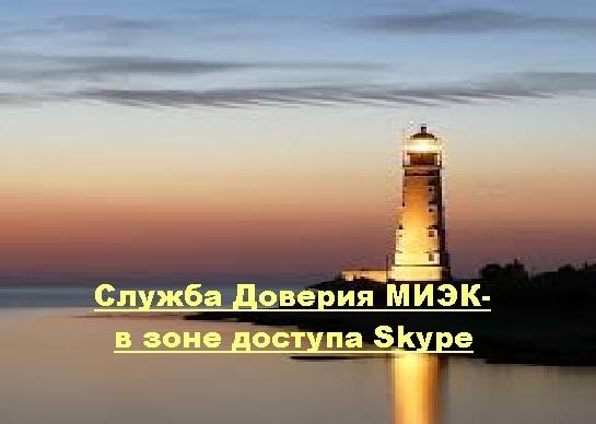 Служба доверия МИЭК - в зоне доступа Skype