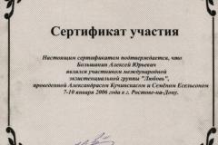 Сертификат МИЭК