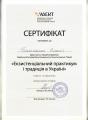 Сертификат УАЭКТ
