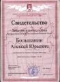 Сертификат ОППЛ